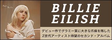 BILLIE EILISH『Happier Than Ever』