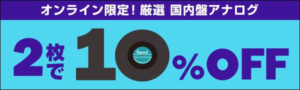 〈オンライン限定〉厳選!国内盤アナログ2枚で10%オフ!