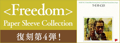 Freedom Paper Sleeve Collection 第4弾
