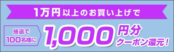 1万円以上のお買い上げで抽選で100名様に1,000円分クーポン還元