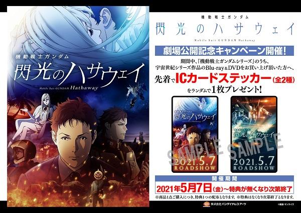 『機動戦士ガンダム 閃光のハサウェイ』劇場公開記念キャンペーン