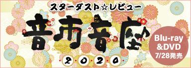 スターダスト☆レビュー『10th Anniversary 音市音座 2020』