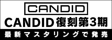 CANDID復刻第3期