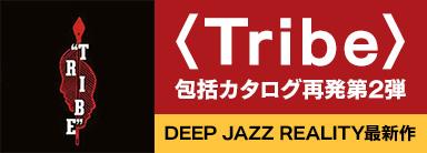 〈Tribe〉包括カタログ再発第2弾