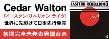 Cedar Walton『イースタン・リベリオン・ライヴ』