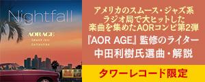 タワーレコード発!アメリカのスムース・ジャズ系ラジオ局で大ヒットした楽曲ばかりを集めた選曲センス抜群のコンピレーション第2弾『Nightfall AOR AGE Smooth Jazz Collection』