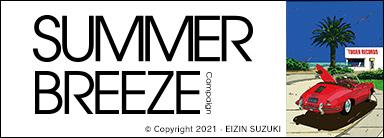 SUMMER BREEZE '21 キャンペーン