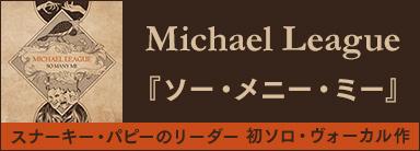 Michael League『ソー・メニー・ミー』