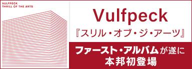 Vulfpeck『スリル・オブ・ジ・アーツ』