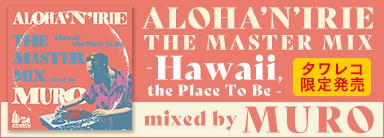 MURO『アロハンアイリー・ザ・マスター・ミックス - ハワイ・ザ・プレイス・トゥ・ビー - ミックスド・バイ・MURO』