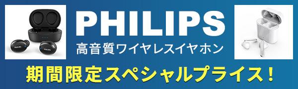 フィリップス特価