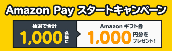 Amazon Payスタートキャンペーン