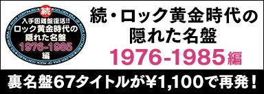 続・ロック黄金時代の隠れた名盤〈1976-1985編〉