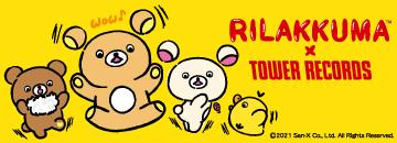 リラックマ × TOWER RECORDS
