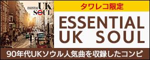 [ソウル/R&B] タワレコ限定!90年代にFMのエアプレイやクラブ・シーンで人気のUKソウルの名曲を収録したコンピレーション『ESSENTIAL UK SOUL』!