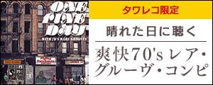 [ソウル/R&B] タワレコ企画・選曲、晴れた日に聴く爽快レア・グルーヴ・トラック・コンピレーション『ONE FINE DAY WITH 70'S RARE GROOVES』
