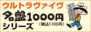ウルトラヴァイヴ 名盤1000円シリーズ