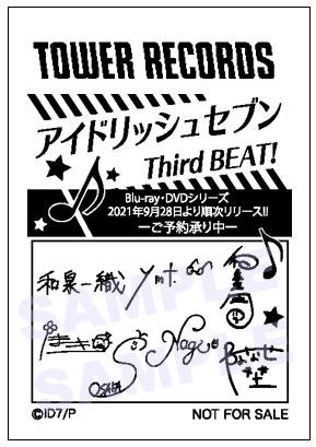 アイドリッシュセブン Third BEAT!