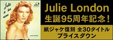 Julie London 生誕95周年記念!紙ジャケ復刻 全30タイトルプライスダウン