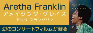 Aretha Franklin『アメイジング・グレイス/アレサ・フランクリン』