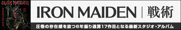 IRON MAIDEN 6年振り通算17作目となる最新スタジオ・アルバム『戦術』