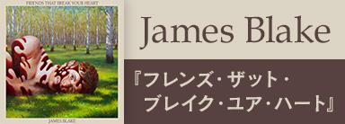 James Blake『フレンズ・ザット・ブレイク・ユア・ハート』