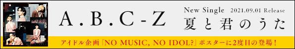 A.B.C-Z『夏と君のうた』9/1発売