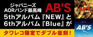 [シティ・ポップ] AB'S | 日本AORシーン最高峰バンドの入手困難盤2作がタワーレコード限定で同時復刻! ボーナス・トラック収録