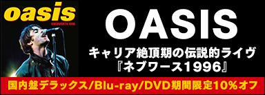 OASIS『ネブワース1996』