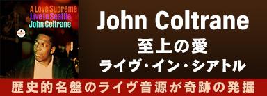 John Coltrane『至上の愛~ライヴ・イン・シアトル』