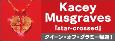 Kacey Musgraves『star-crossed』