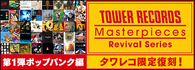 TOWER RECORDS Masterpieces Revival Series 第1弾ポップパンク編