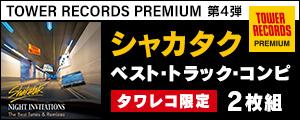 SHAKATAK(シャカタク)|TOWER RECORDS PREMIUM第4弾!タワレコ企画・選曲による究極のベスト・トラック・コンピレーション2枚組『NIGHT INVITATIONS:The Best Tunes & Remixes』