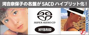 [リイシュー,タワー限定] 河合奈保子|オリジナルアルバム8作品がタワーレコード限定で世界初SACDハイブリッド化し9月29日と11月24日に発売