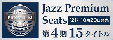 Jazz Premium Seats 第4期 15タイトル