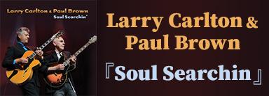 Larry Carlton & Paul Brown『Soul Searchin』