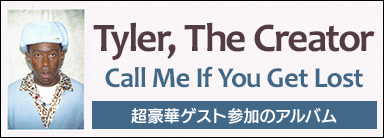Tyler, The Creator『Call Me If You Get Lost』