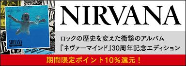 NIRVANA『Nevermind 30th Anniversary Edition』