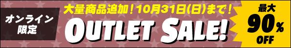 10/31(日)まで!最大90%オフ!アウトレットセール!