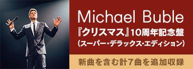 Michael Buble『クリスマス(スーパー・デラックス・エディション)』