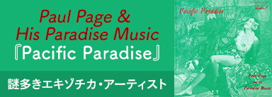 Paul Page & His Paradise Music『Pacific Paradise』