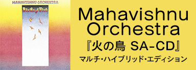 Mahavishnu Orchestra『火の鳥 -SA-CDマルチ・ハイブリッド・エディション』