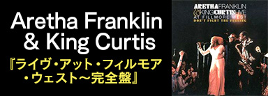 Aretha Franklin & King Curtis『ライヴ・アット・フィルモア・ウェスト~完全盤』