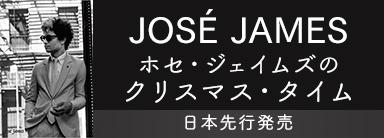 Jose James『ホセ・ジェイムズのクリスマス・タイム』