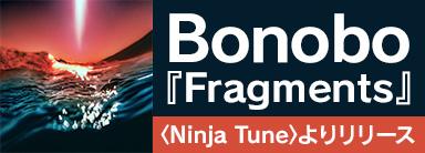 Bonobo『Fragments』
