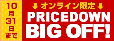 オンライン限定 PRICEDOWN BIG OFF!