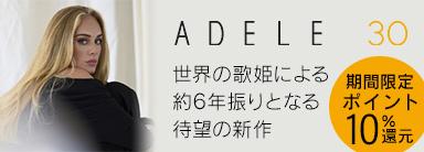 ADELE『30』