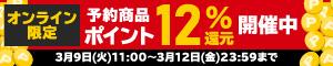オンライン限定予約商品ポイント12%還元キャンペーン