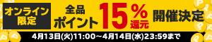 オンライン限定全品ポイント15%還元キャンペーン