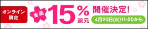 オンライン限定 春のスーパーポイント還元キャンペーン!全品15%還元